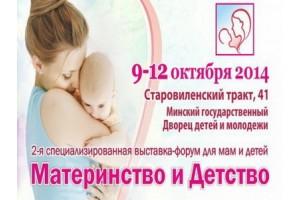 Выставка-форум «Материнство и Детство»