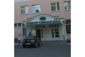 СПРАВОЧНИК: УЗ Городской клинический родильный дом № 2 Минск
